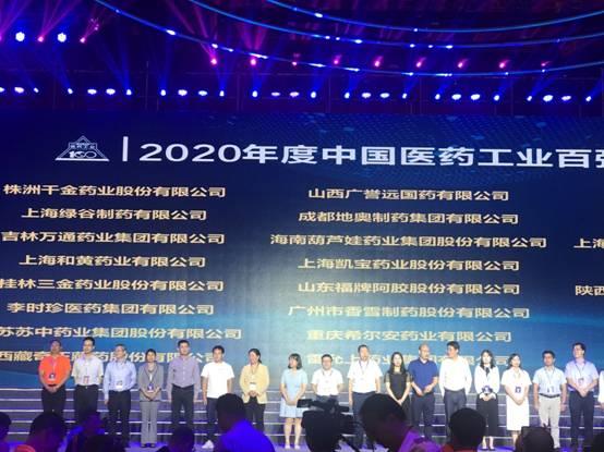 上海和黄药业荣登