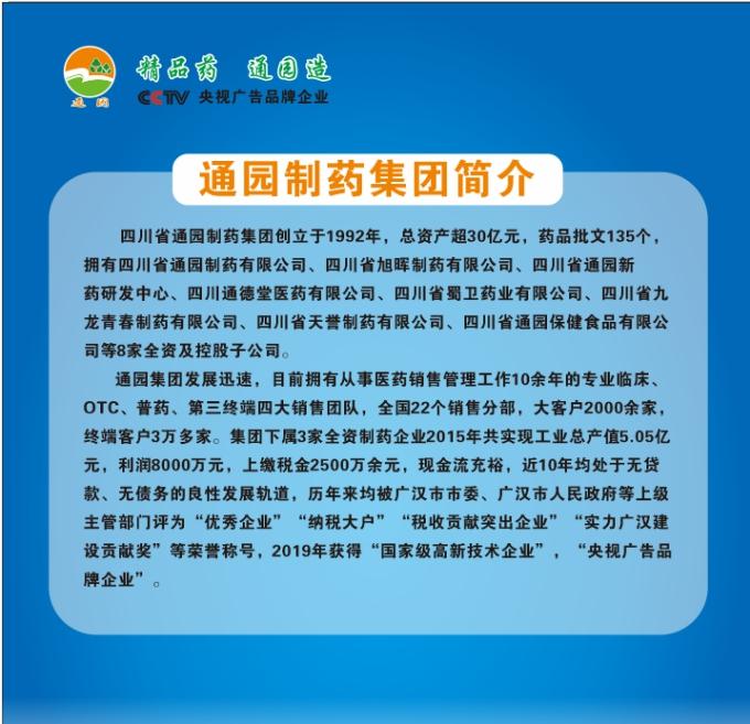 """""""2018—2019年度家庭常备药上榜品牌""""揭晓,活血镇痛胶囊荣登榜单"""