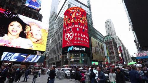 康亿嘉健康集团登陆纽约纳斯达克,庆祝中国建国70周年