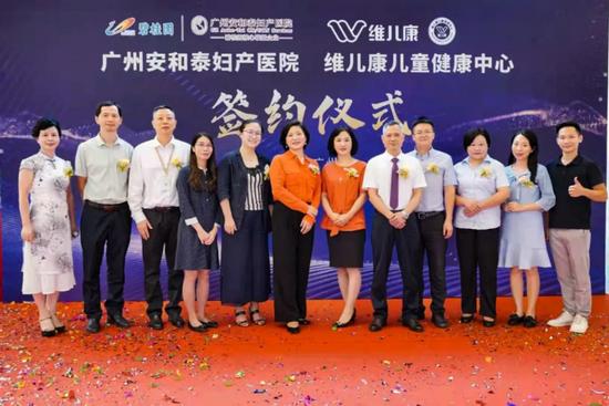 维儿康与碧桂园核心联盟企业-安和泰妇产医院达成战略合作