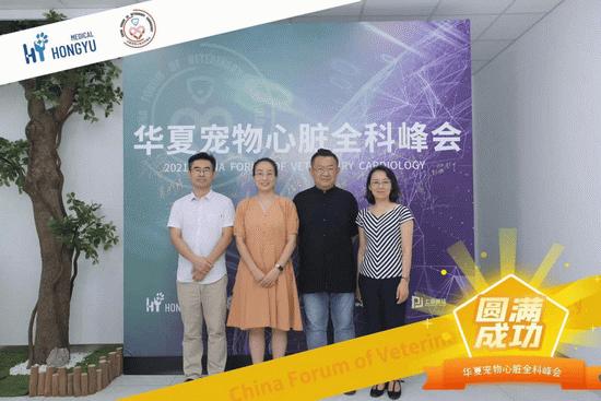 顶尖宠物心脏科专家医师齐聚上海竑宇,助推宠物心脏专科发展