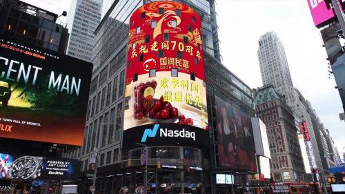 国润民富集团登陆纽约纳斯达克,庆祝中国建国70周年