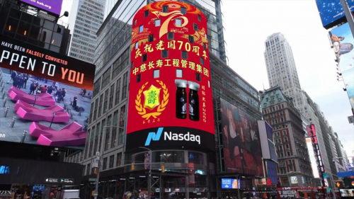 中慈长寿工程集团登陆纽约纳斯达克,庆祝中国建国70周年