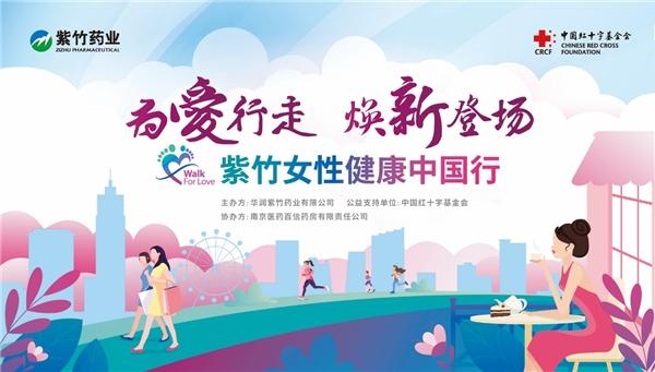 紫竹女性健康中国